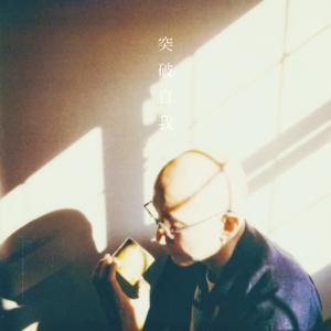 盧冠廷 - 突破自我 feat. Jace Chan, Oscar Tao, 文廸@ONE PROMISE & Kerryta@Dusty Bottle