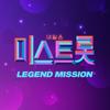 미스트롯 LEGEND MISSION - EP - Various Artists