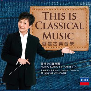 Yip Wing-Sie & Hong Kong Sinfonietta - Canon & Gigue in D