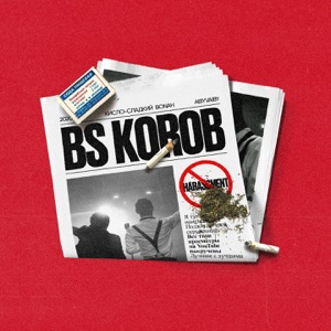 Bs Korob - Single