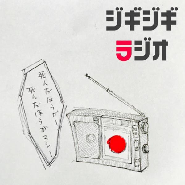 ジギジギボーイズのラジオ