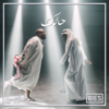 Majed Al Esa - Halik - Single