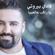 Ya Rakeb Al Abayya - Fadi Beirouty