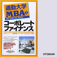 通勤大学MBA<5>コーポレートファイナンス