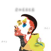 帰りたくない (feat. 武)