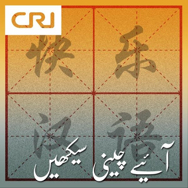 CRI Urdu - آئیے چینی سیکھیں