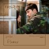 尹美萊 - Flower 插圖