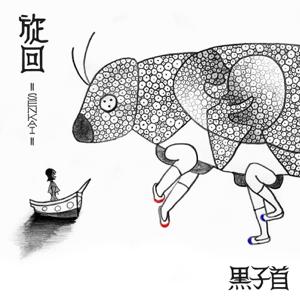 黒子首 - 旋回 - EP