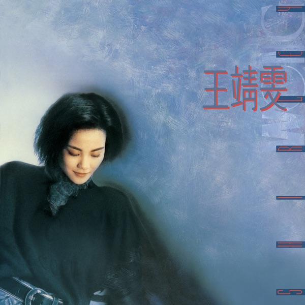 王靖雯 (Remastered 2019)