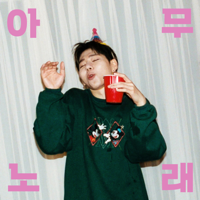Any Song - ZICO