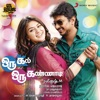 Oru Kal Oru Kannadi (Soundtrack from the Motion Picture) - EP