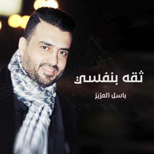 Basil Al Aziz - Theqa Bnafsey