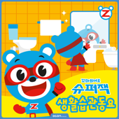 Cleaning Song Korean Version Ocon - Ocon