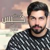 Mohamed Al Shehhi - Qemt Jais