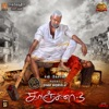 Kanchana 3 (Original Motion Picture Soundtrack)