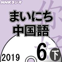 NHK まいにち中国語 2019年6月号(下)