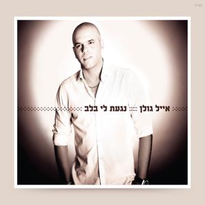 Eyal Golan - נגעת לי בלב