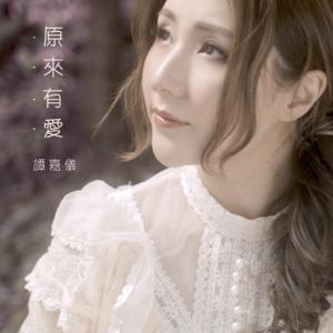譚嘉儀 - 原來有愛 (劇集《降魔的2.0》插曲)