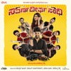 Madhu Madhura From Savarnadeergha Sandhi Original Motion Picture Soundtrack Single