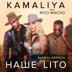 Наше LіТО (feat. Rico Macho) [remix by ARFEEVA]