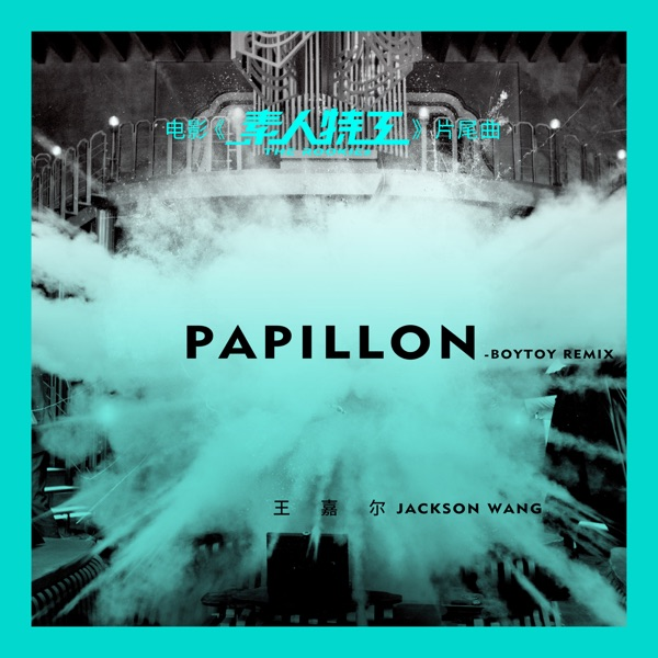 Papillon (Postlude from