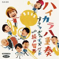 BLACK BOTTOM BRASS BAND & 綾戸智恵 - ハイカラ八重奏 artwork