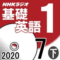NHK 基礎英語1 2020年7月号 下