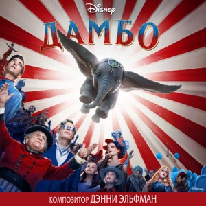 Дамбо (Оригинальный саундтрек)