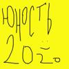 Lida - Юность 2020 обложка