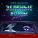 Зелёные волны (DJ Nejtrino & DJ Baur Remix) - Zivert