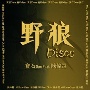 野狼Disco (feat. 陳偉霆) - Single