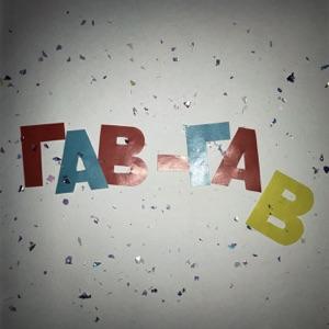 ГАВ-ГАВ - Single
