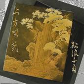 Kamigatauta Vol. 2