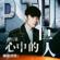心中的巨人 (粵) [網劇《PTU機動部隊》主題曲] - 古巨基