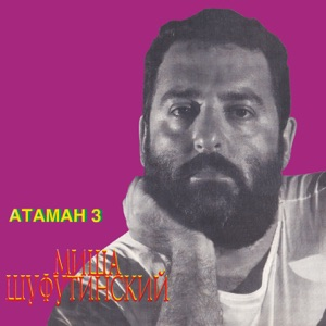 Атаман 3