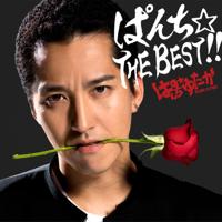 ぱんち☆THE BEST!!