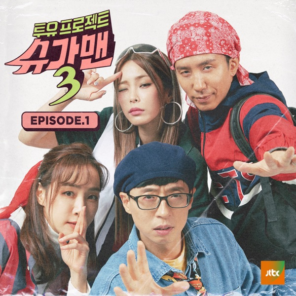 Sugar Man 3, EPISODE.1 - EP