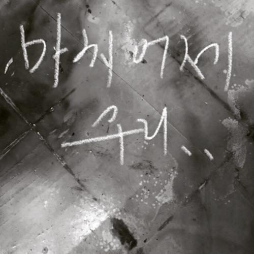Kim Dae yeon – 마치 어제 우리 – Single