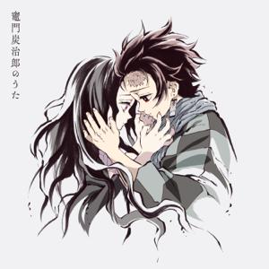 椎名 豪 featuring 中川奈美 - 竈門炭治郎のうた