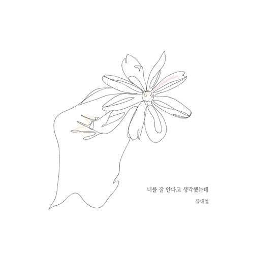 Ryu Tae Yeol – I Thought I Knew You Well – Single