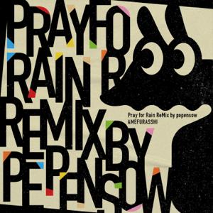 アメフラっシ - Pray for Rain ReMix by pepensow