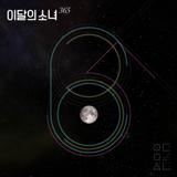 Download lagu LOOΠΔ - 365