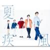 嵐 - 夏疾風 アートワーク