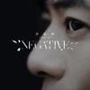 許廷鏗 - Negative 插圖