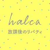 放課後のリバティ-halca