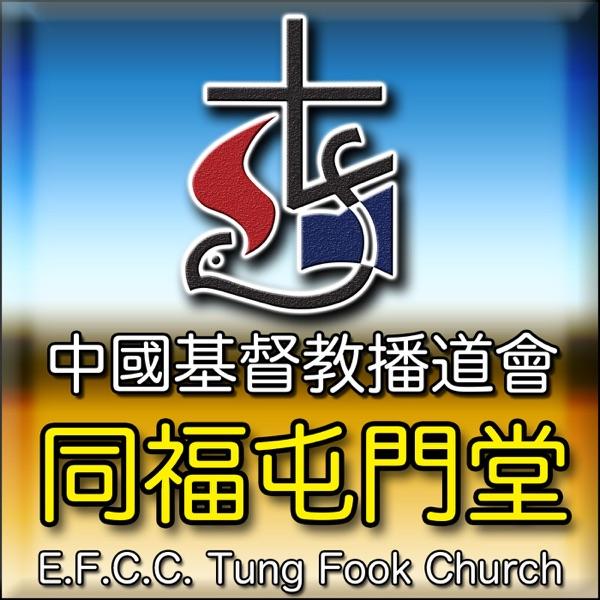 同福屯門堂 Tung Fook Tuen Mun Church