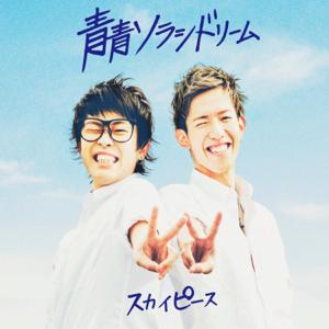 スカイピース - 青青ソラシドリーム (Selected Edition)
