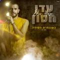 Israel Top 10 Songs - כשנגמרת הסופה - Eden Hason