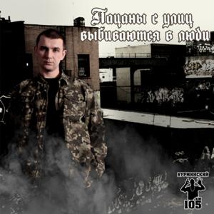Нурминский - Пацаны с улиц выбиваются в люди