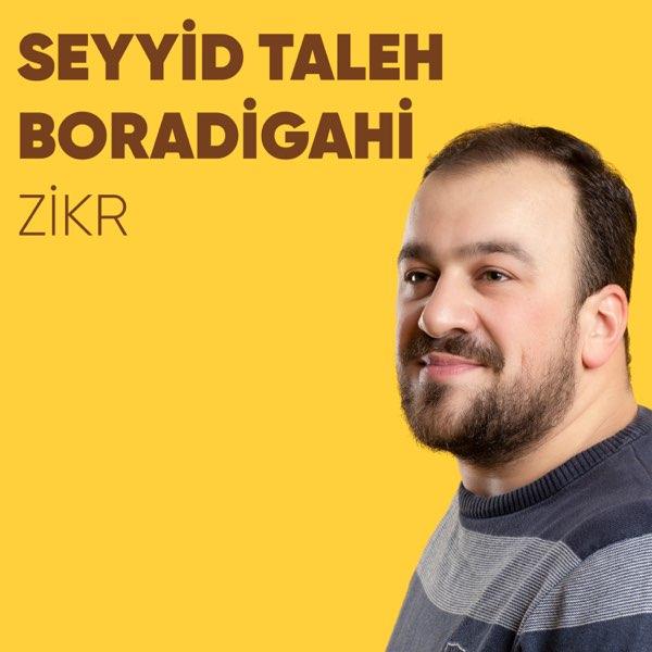 Zikr Single By Seyyid Taleh Boradigahi On Apple Music